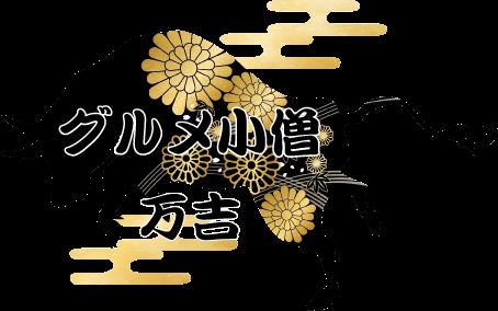 【公式】グルメ小僧万吉